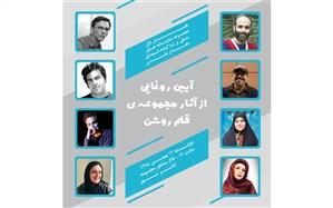 مجموعه «قلم روشن» با هشت نمایشنامه رونمایی میشود