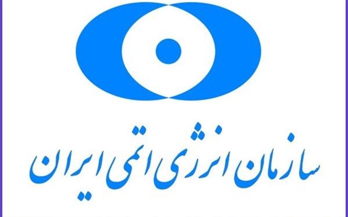 واکنش سازمان انرژی اتمی ایران به تحریم آمریکا