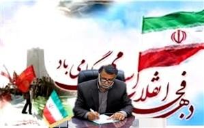 پیام تبریک مدیر کل آموزش و پرورش استان به مناسبت فرا رسیدن دهه مبارک فجر
