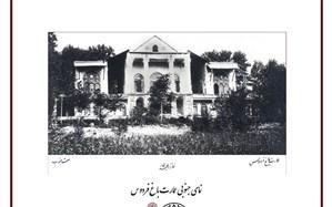 نمایشگاه عکس هایی از تاریخچه عمارت باغ فردوس (موزه سینما)