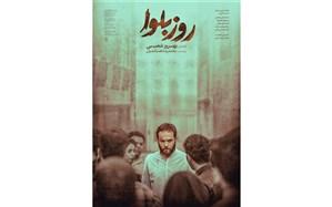 رونمایی از پوستر فیلم سینمایی «روز بلوا»