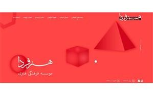 وبسایت «هنر فردا» رونمایی شد