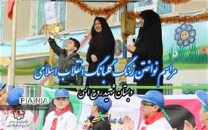 زنگ گلبانگ انقلاب اسلامی در دبستان شهید روح الهی در منطقه 7
