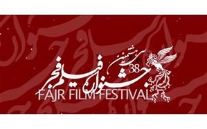 نامزدهای بخش نگاه نو، کوتاه داستانی و مستند بلند جشنواره فجر38 معرفی شدند