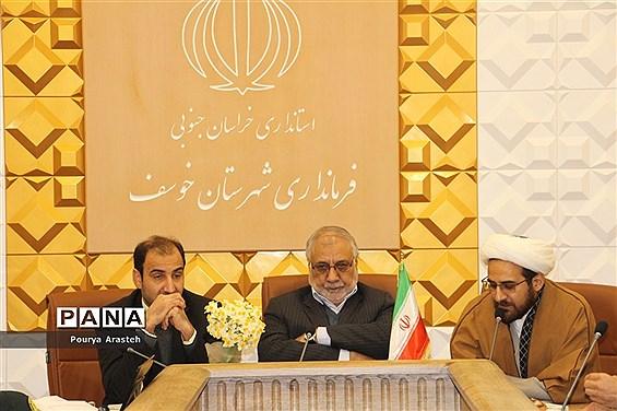 در اولین روز از دهه فجر شورای اداری شهرستان خوسف در دفتر فرمانداری