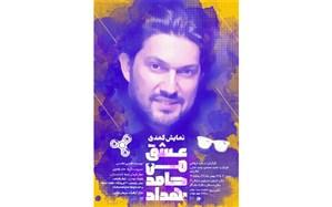 نمایش کمدی «عشق من حامد بهداد»  در نیشابور  اجرائی شد