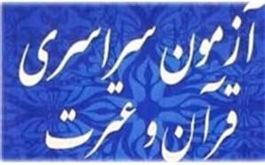 برگزاری هجدهمین دوره آزمون سراسری قرآن و عترت در نیشابور
