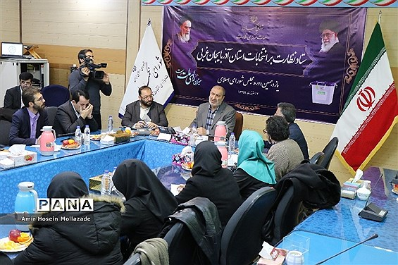 نشست خبری هیات نظارت و بازرسی انتخابات آذربایجان غربی