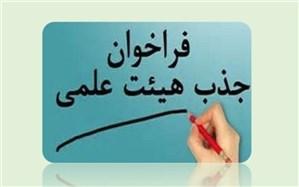 آغاز جذب اعضای هیات علمی در دانشگاههای فرهنگیان و شهیدرجایی از ۲۲ بهمن