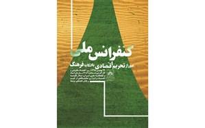 «عبور از تحریم اقتصادی با اتکا به فرهنگ» در کتابخانه ملی
