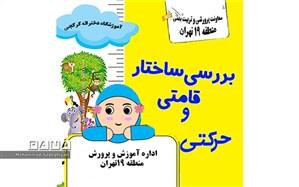 طرح ارزیابی ساختار قامتی دانش آموزان در منطقه19