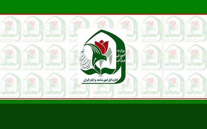 اداره کل امور شاهد و ایثارگران وزارت آموزش و پرورش