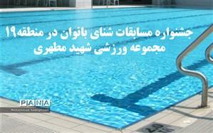 جشنواره مسابقات شنای بانوان در منطقه19