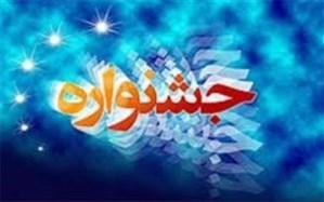 برگزاری سی و هشتمین جشنواره فرهنگی ،هنری  فردا در شهرستان بهارستان