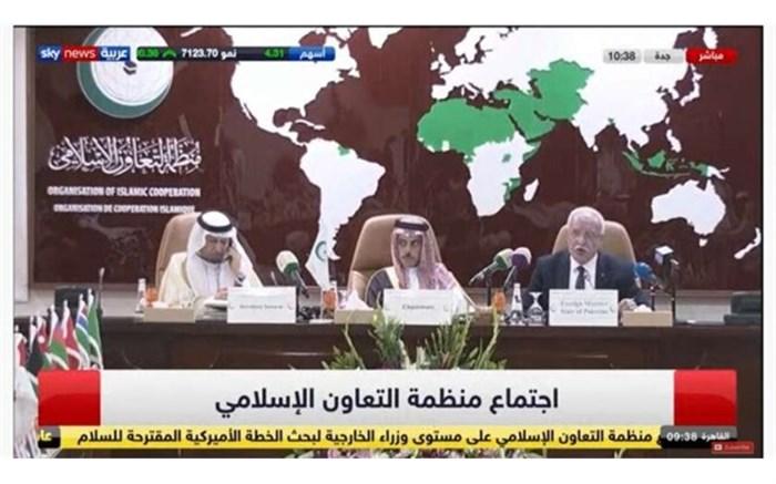 """مخالفت سازمان همکاری اسلامی با طرح """"معامله قرن"""""""