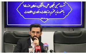 آذری جهرمی: وزارت ارتباطات مسئول فیلترینگ نیست