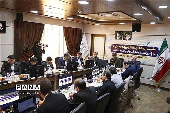نشست خبری افتتاح 110 پروژه شهرداری قم در ایام الله دهه فجر 98