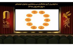 ده فیلم منتخب مردمی جشنواره فیلم فجر مشخص شدند