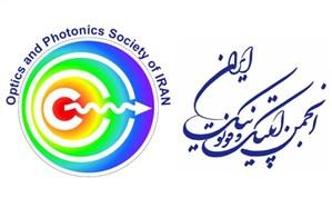 کنفرانس مهندسی و فناوری فوتونیک ایران درالبرز برگزار می شود