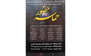 گشایش نمایشگاه عکس گروهی «حماسه حضور» در گالری استاد زنگنه همدان