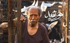 فیلم مجید مجیدی به جشنواره رسید