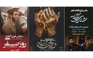 سه فیلم با هشت سانس فوق العاده در روز چهارم جشنواره