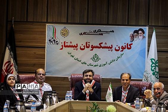 نشست کانون پیشکسوتان تشکل پیشتازان سازمان دانشآموزی شهرستانهای استان تهران