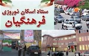اسکان نوروزی فرهنگیان  با 21 مرکز پذیرایی در البرز