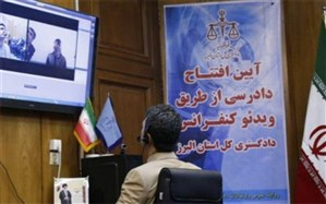 دادرسی الکترونیکی در استان البرز راه اندازی شد