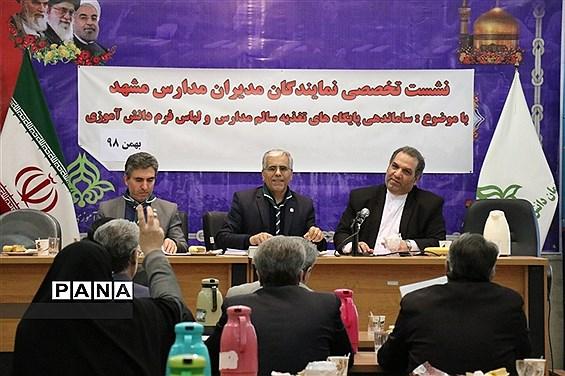 نشست تخصصی مدیران منتخب مدارس مشهد با موضوع پایگاههای تغذیه سالم مدارس و لباس فرم دانشآموزی