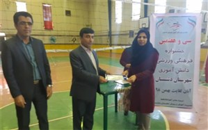 دبیرستان شاهد ثارالله  دشتستان قهرمان مسابقات والیبال مدارس متوسطه دوم دخترانه شد
