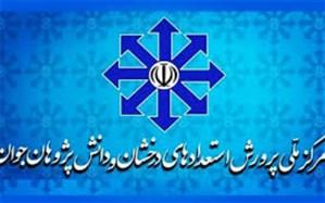 26 بهمن شروع ثبت نام درآزمون ورودی مدارس سمپاد