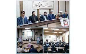 برگزاری شورای اداری شهرستان گناباد