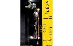 """زنان بدون حضور آقایان"" در لاهیجان"