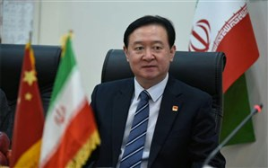 سفیر چین: آینده بازطراحی راکتور اراک علاوهبر چین به واکنش دیگر کشورها بستگی دارد
