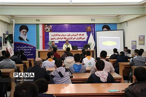کارگاه آموزشی یاور مربیان پیشتازان و خبرنگاران پانا مشهد در سازمان دانش آموزی خراسان رضوی