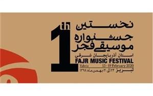 کرونا باعث شد یک گروه موسیقی به جشنواره موسیقی فجر نرسد