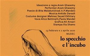 اجرای پرفورمنس «کابوسها و آینه» در میلان