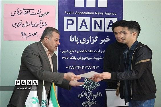 نخستین نشست اعضای شورای دانش آموزی استان قزوین