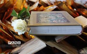 پنجمین دوره مسابقات قرآنی،فرهنگی و هنری اولیا دانش آموزان منطقه 14