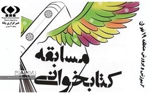 برگزاری مسابقات کتابخوانی دانش آموزان در منطقه19