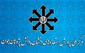 26 بهمن ماه آغاز ثبتنام آزمون ورودی مدارس استعدادهای درخشان