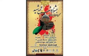 جشنواره شعر «شمع شهید» در نیشابور برگرار می شود