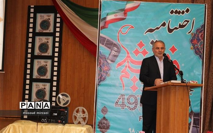 اختتامیه چهل و نهمین جشنواره بین المللی فیلم رشد قزوین