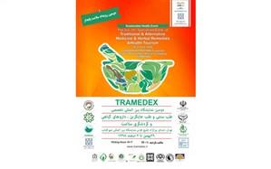 نمایشگاه طب سنتی طب جایگزین داروهای گیاهی 29 بهمن برگزار میشود