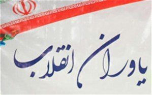 مراسم یادواره شهدای فرهنگی و دانش آموز فیروزه ای برگزار شد