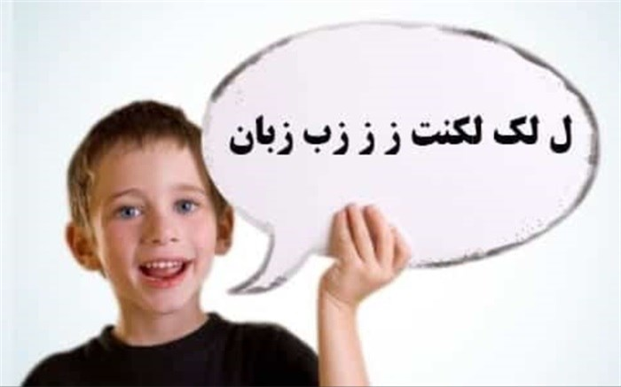 درمان-لکنت زبان