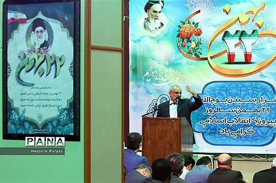 مراسم گرامیداشت فرارسیدن یوالله ۲۲ بهمن و چهل و یکمین سالروز پیروزی انقلاب اسلامی ایران