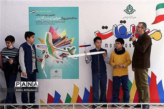 هفتمین دوره مسابقات هواپیمای گلایدر