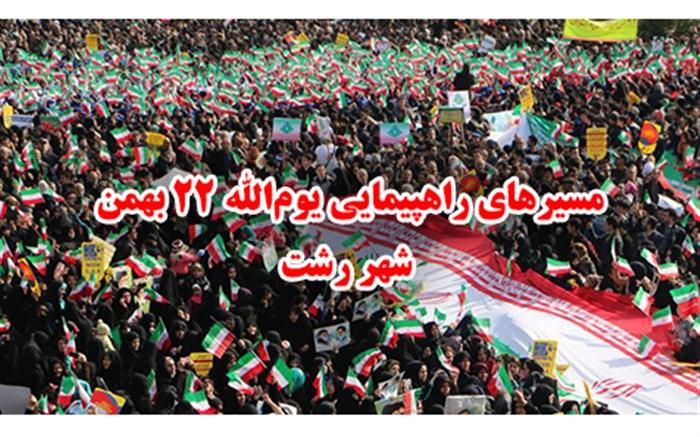 راهپیمایی 22 بهمن در 58 نقطه گیلان